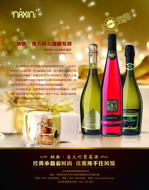意大利起泡葡萄酒—聚会节庆,开启欢乐